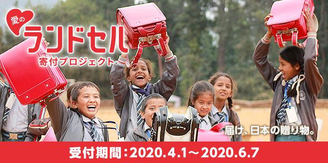 2020 ランドセル 寄付 使用済みランドセルを寄付するには? 送り先の団体や注意点